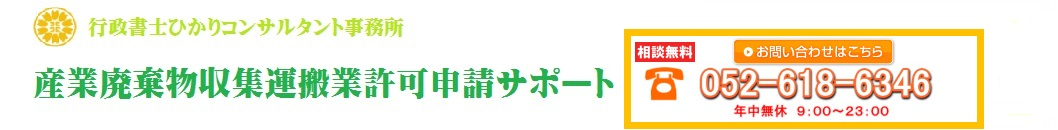 産業廃棄物収集運搬業許可申請サポート
